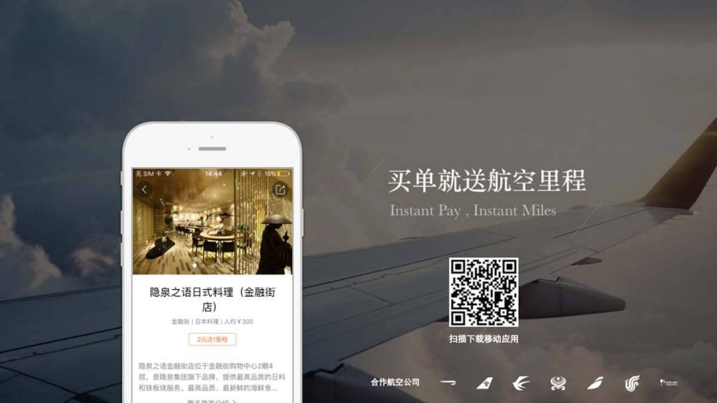 Chinese milllennials MilesLife app partners with KrisFlyer